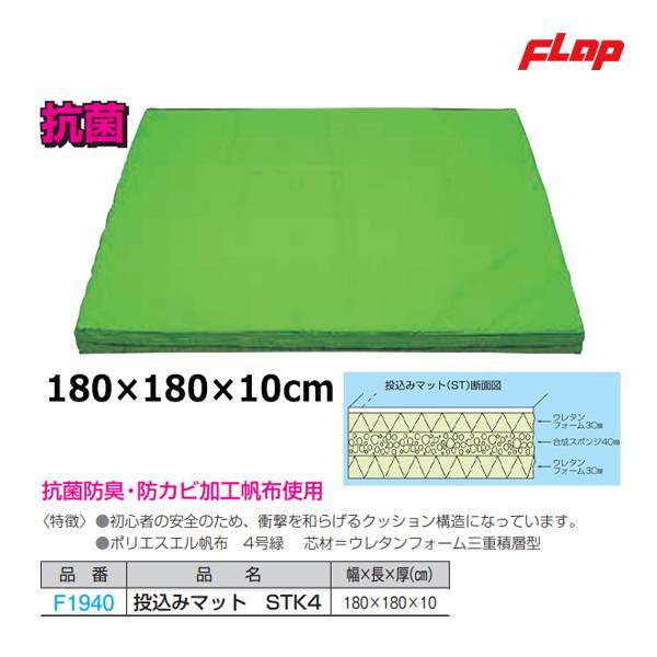 フラップ 投込みマットST 180×180×10cm F1940 <2020CON>