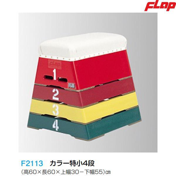 フラップ 跳箱 カラー特小4段 F2113 <2020CON>