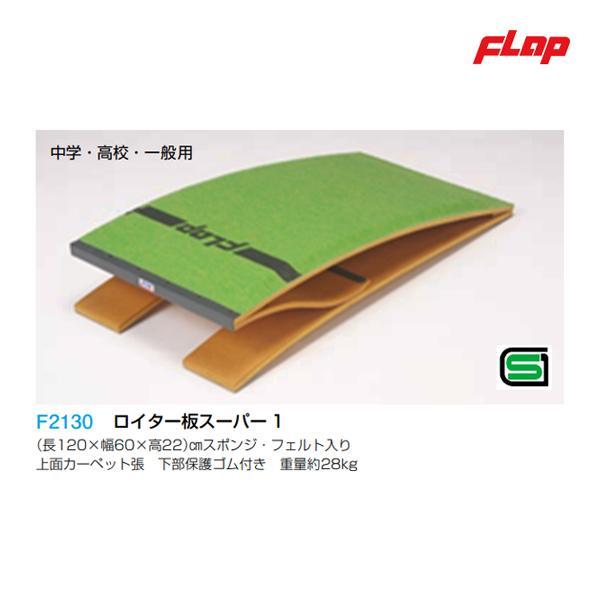 フラップ ロイター板スーパー1 中学·高校·一般用 F2130 <2020CON>