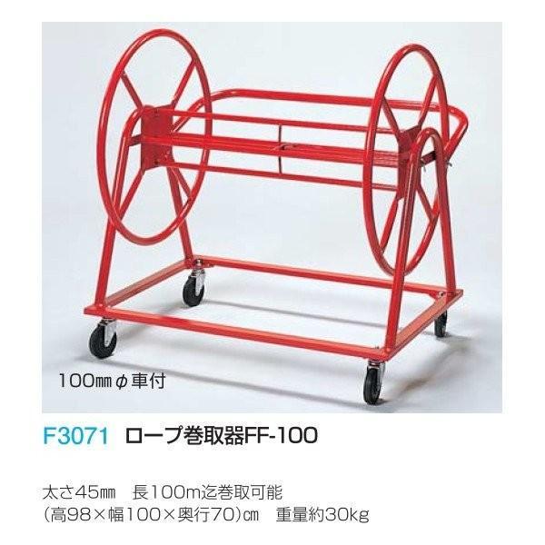 フラップ ロープ巻取器FF-100 F3071 <2021NP>