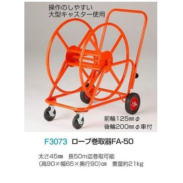 フラップ ロープ巻取器 FA-50 F3073 <2020CON>