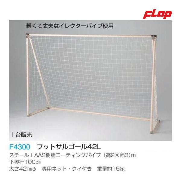 フラップ フットサルゴール42L AAS 2×3mネット付 1台販売 F4300 <2020NEW>