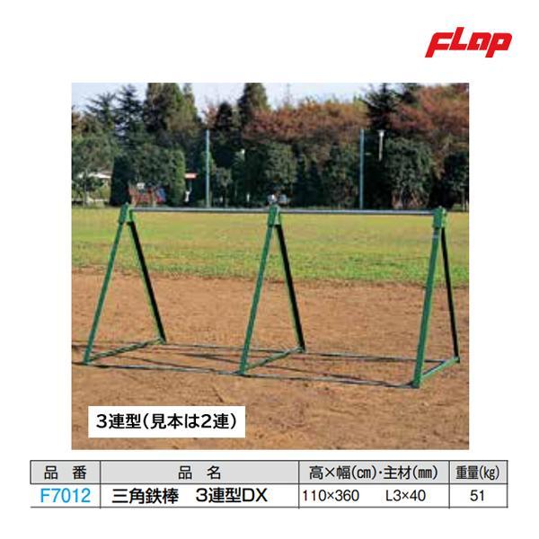 フラップ 三角鉄棒 3連型DX F7012 <2021NP>