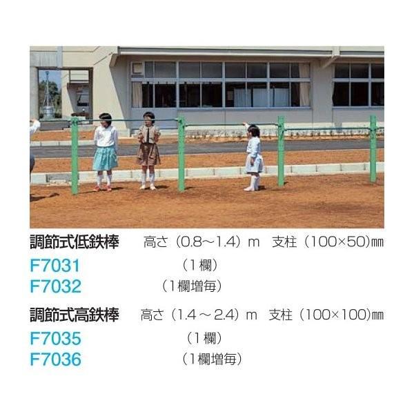 フラップ 調節式高鉄棒(1欄) F7035 <2020CON>