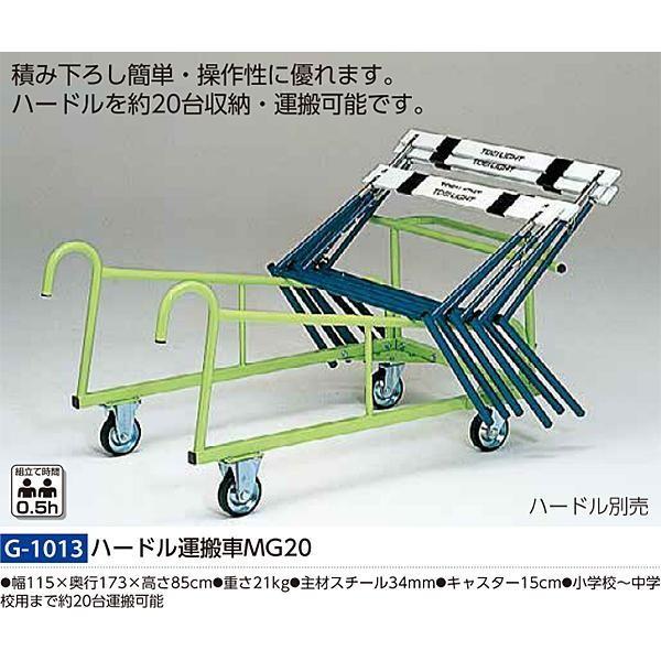 トーエイライト 陸上 ハードル運搬車MG20 G-1013 <2021CON>