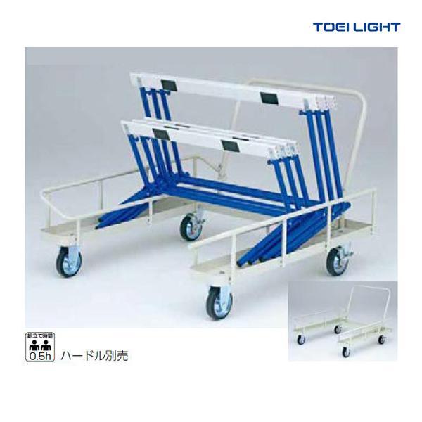 トーエイライト ハードル運搬車SK20 G-1052 <2021NP>