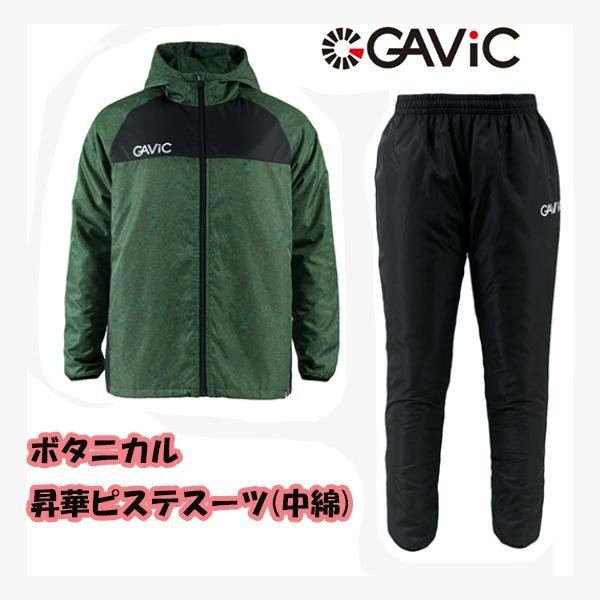 ガビック サッカー フットサル トレーニングウェア ボタニカル 昇華ピステスーツ(中綿) GA1045-OLV-BLK <2019FWNEW>