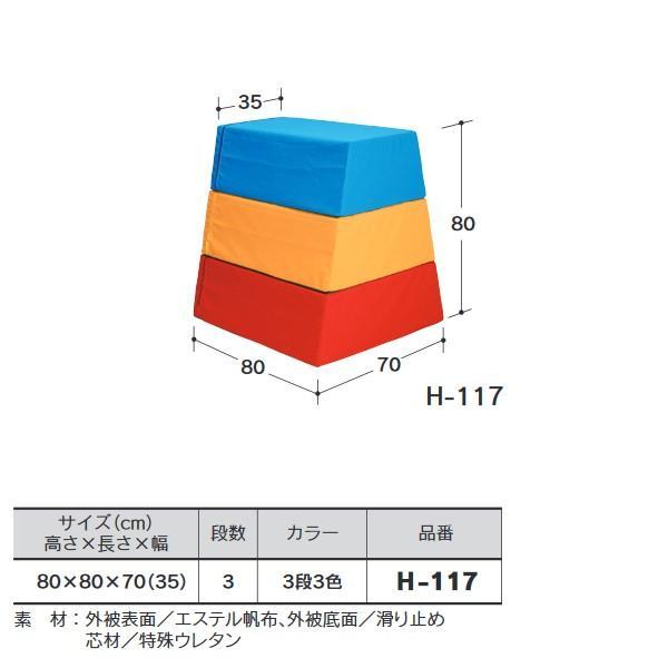中津TENT ウレタン跳び箱 3段 3段3色 80×80×70cm H-117 <2021CON>