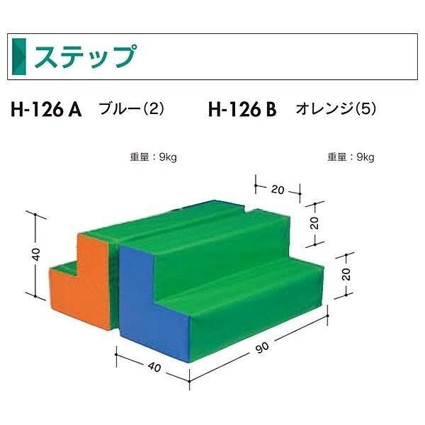 中津テント 幼稚園 保育園 幼児 イベント ステップ H-126A <2019NP>