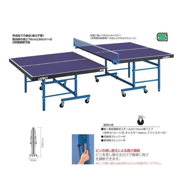 ユニバー 卓球台 国際公式規格サイズ内折セパレート式 重量125kg HL-250-2 <2019NEW>