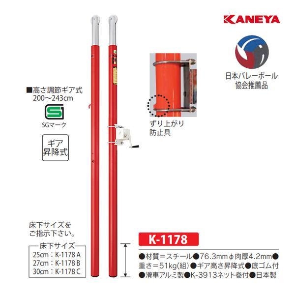 カネヤ 学校 体育 バレーボール バレー支柱G K-1178 <2019NP>