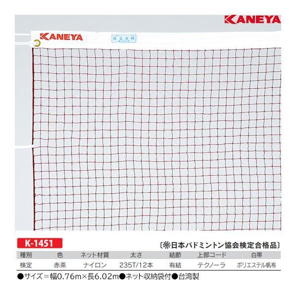 体育器具・体育用品 カネヤ NBAバドミントンネットN12 K-1451 <2019CON>