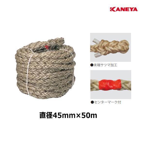 カネヤ 綱引ロープ PPクロス綱引45mm50m K-1602L <2021NP>