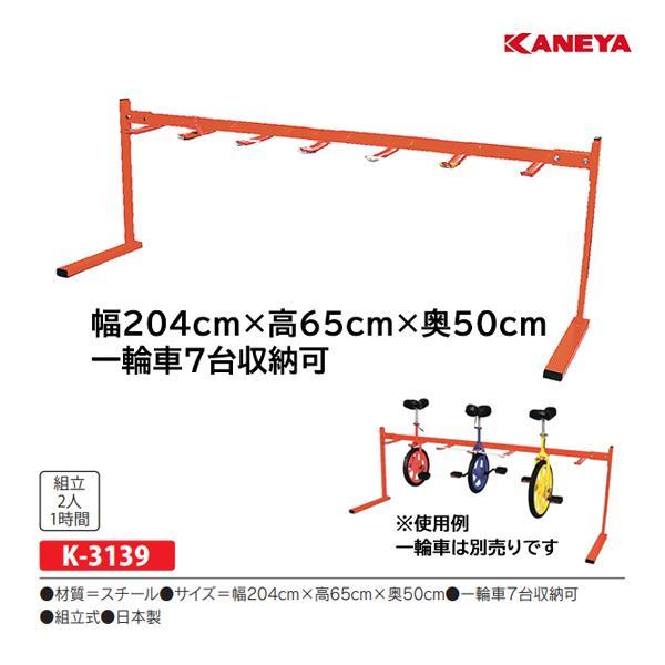 体育器具・体育用品 カネヤ 一輪車ラック7 K-3139 <2019CON>