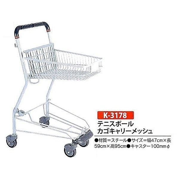 体育器具・体育用品 カネヤ テニスボールカゴキャリーメッシュ K-3178 <2019CON>