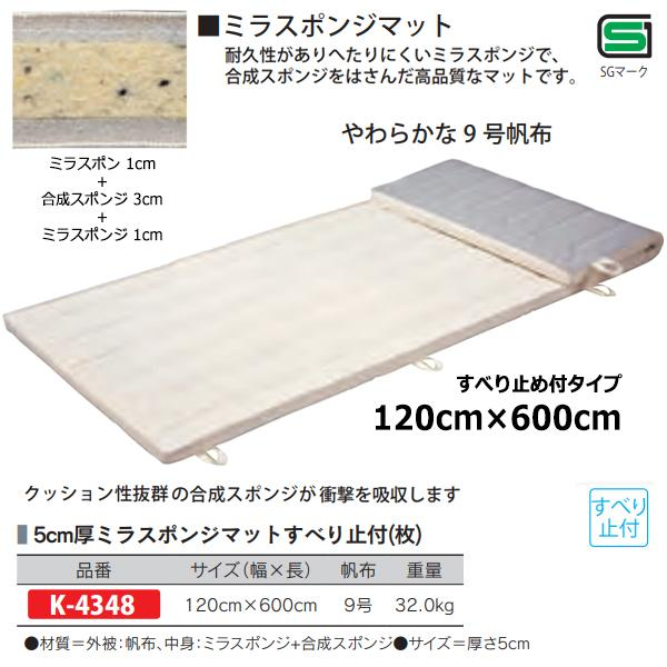 カネヤ 学校 体育 体操 ミラマットNS9 5×120×600 K-4348 <2019NP>