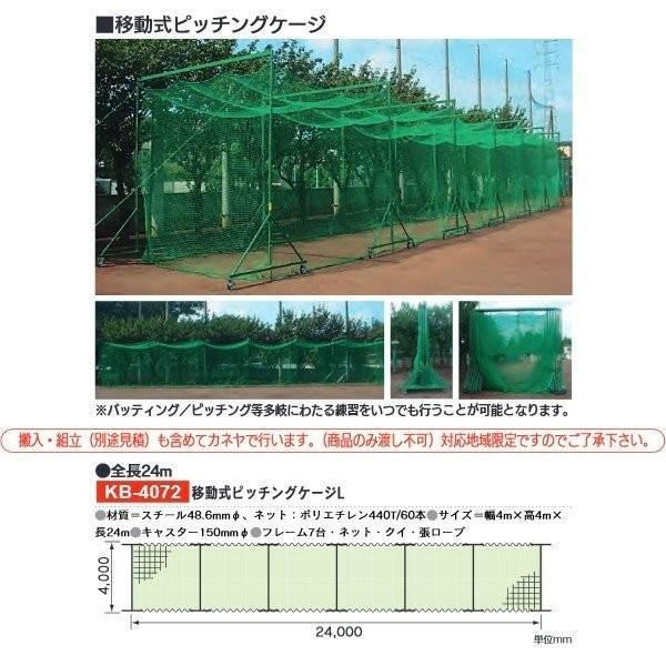 体育器具・体育用品 カネヤ 野球 移動式ピッチングケージL KB-4072 (注意:送料、組立工事費別途費用加算有り。都度、お見積り)<2019CON>