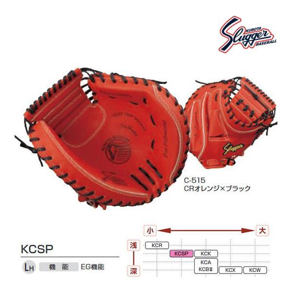 クボタスラッガー 野球 硬式用キャッチャーミット CRオレンジ×ブラック KCSP-C-515 <2020NP>