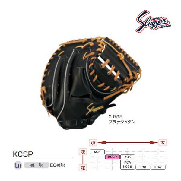 クボタスラッガー 野球 硬式用キャッチャーミット ブラック×タン KCSP-C-595 <2020NP>