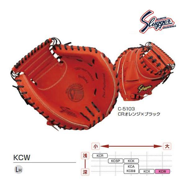 クボタスラッガー 野球 硬式用キャッチャーミット CRオレンジ×ブラック KCW-C-5103 <2020NP>