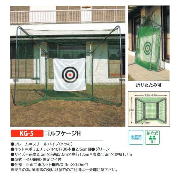 体育器具・体育用品 カネヤ ゴルフケージH KG-5 <2019CON>