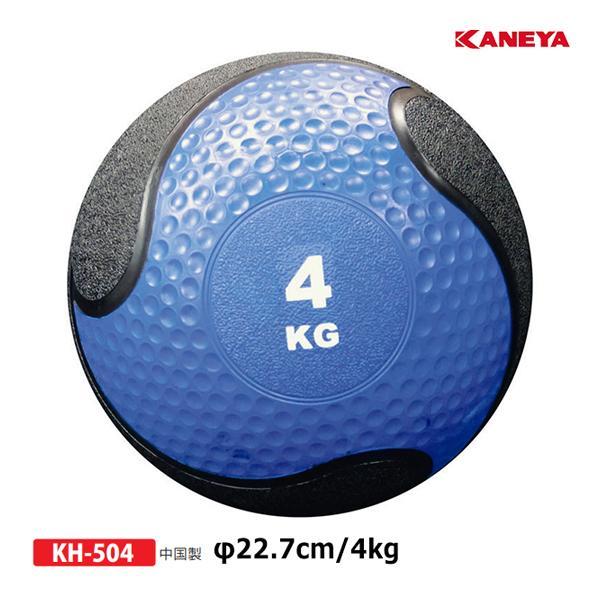カネヤ トレーニング ストレッチ メディシンボール4kg KH-504 <2019NP>