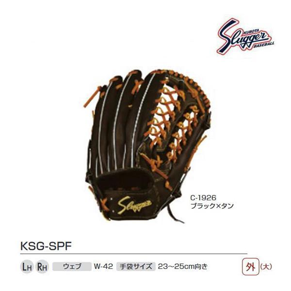 クボタスラッガー 野球 硬式用グラブ(170cm〜向き 外野手用 大) ブラック×タン KSG-SPF-C-1926 <2019NEW>