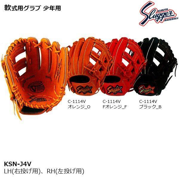 クボタスラッガー 野球 軟式用グラブ 少年用 オレンジ KSN-J4V-C-1112V_O <2019NEW>