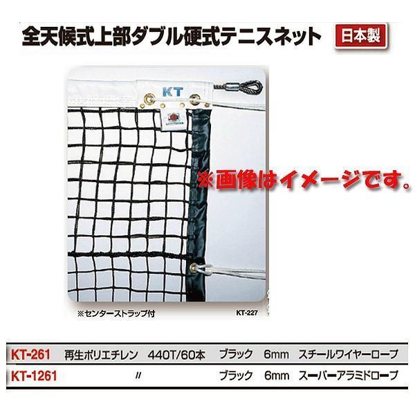 正規品販売! 寺西喜 全天候式上部ダブル硬式テニスネット ブラック スーパーアラミドロープ KT-1262 <2020CON>, 【通販激安】 d69deb32