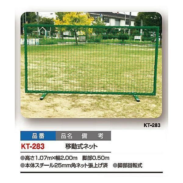 寺西喜 テニスネット テニスネット テニスネット 移動式ネット KT-283 <2019CON> 22f