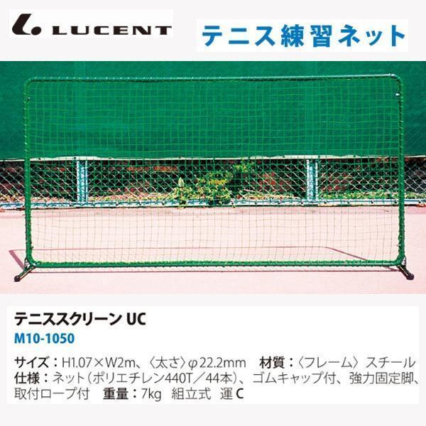 ルーセント テニス 練習ネット テニス練習ネット テニスセンタースクリーン UC M101050 <2018SS>