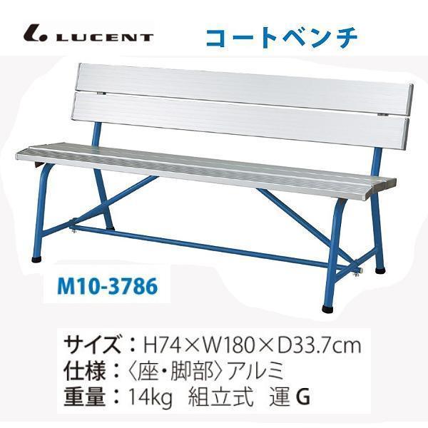 注目のブランド ルーセント テニス ベンチ コートベンチ アルミベンチ コートベンチ H74×W180×D33.7cm H74×W180×D33.7cm 14kg 組立式 M103786 <2020NP> <2020NP>, フラワーアトリエ 仁:3d60a3ef --- airmodconsu.dominiotemporario.com