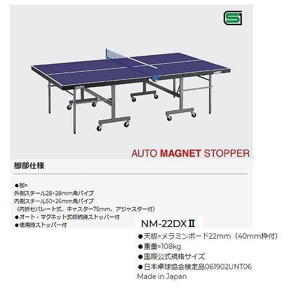 ユニバー 卓球台 国際公式規格サイズ内折セパレート式 重量108kg NM-22DX2 <2019NEW>