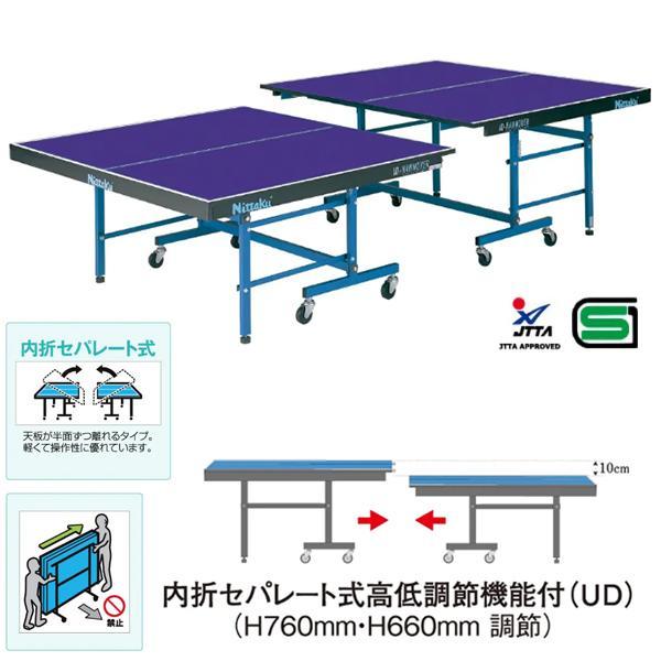 ニッタク 卓球 卓球台 UD-ハノーバー NT-3201 <2019CON>