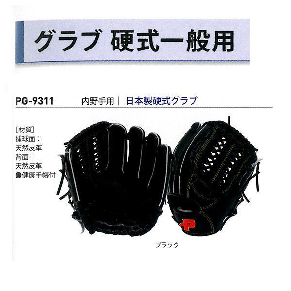 【SEAL限定商品】 サクライ貿易 ブラック 一般 野球 日本製硬式グラブ 内野手用 一般 <2020> ブラック PG-9311 <2020>, YOKA TOWN ヨカタウン:0bd12744 --- airmodconsu.dominiotemporario.com