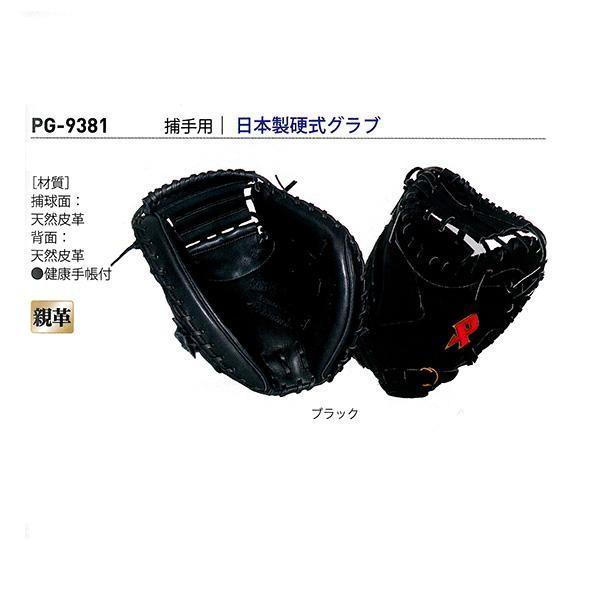 【本日特価】 サクライ貿易 PG-9381 野球 日本製硬式クラブ 捕手用 一般 ブラック ブラック 野球 PG-9381 <2020>, フリスト:e37e79e3 --- airmodconsu.dominiotemporario.com