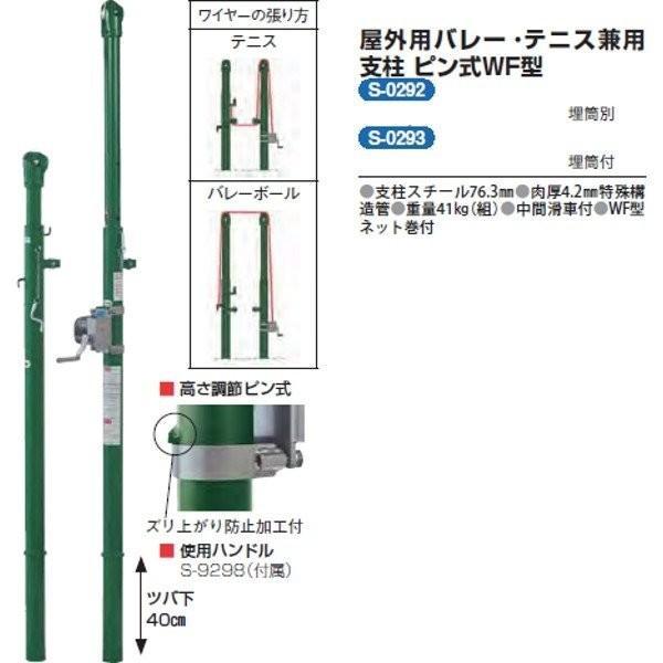 三和体育 屋外用バレー・テニス兼用支柱ピン式 WF型 埋筒別 S-0292 <2019CON>