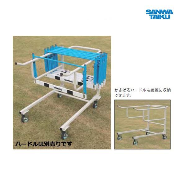 三和体育 陸上 学校 体育 運動会 折タタミハードル用キャリー S-0421 <2021CON>