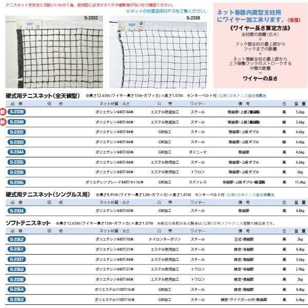 三和体育 硬式用テニスネット (全天候型) 黒 スチールワイヤー S-2332 <2019CON>