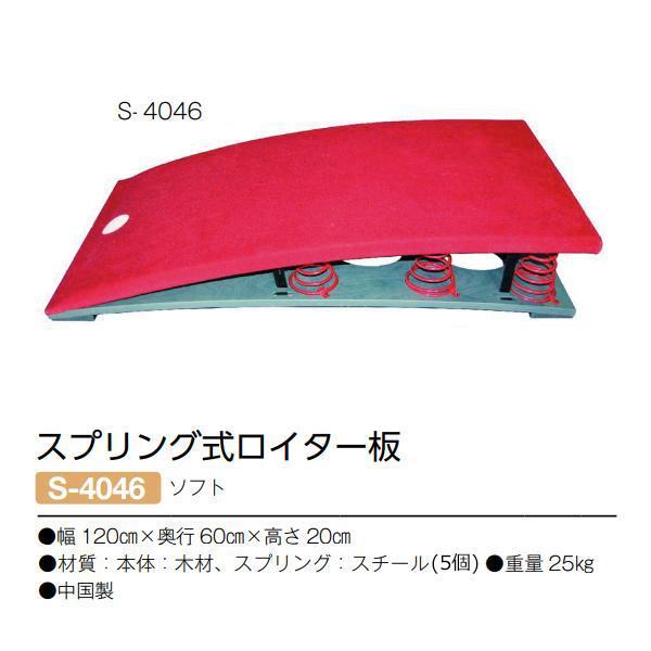 三和体育 体操 スプリング式ロイター板 ソフト:スプリング数5個·体重制限100kg程度迄 S-4046 <2021CON>