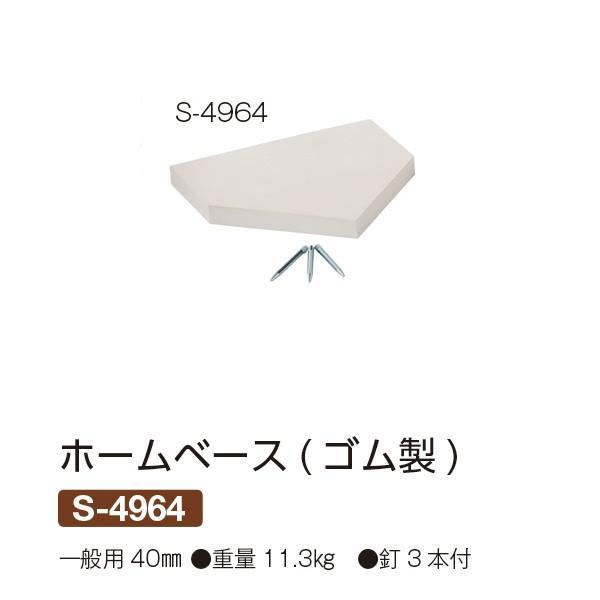 三和体育 ホームベース(ゴム製) 一般用40mm S-4964 <2019NEW>