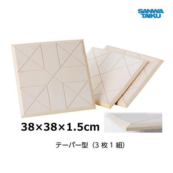 日本製 三和体育 学校 野球 体育用品 ゴム塁ベーステーパー型(3枚1組) S-4985 <2020NEW>, アイデアがいっぱい c0d6bea2