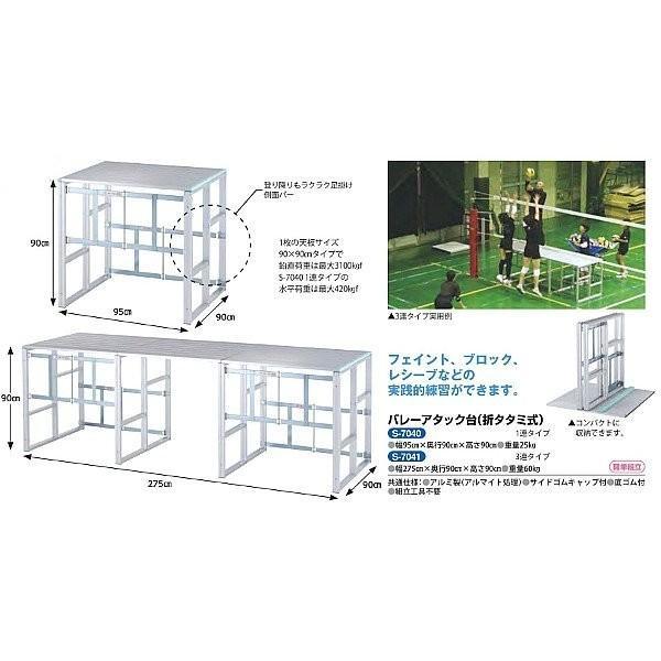 三和体育 バレーアタック台 1連タイプ(折畳み式) S-7040 <2019CON>