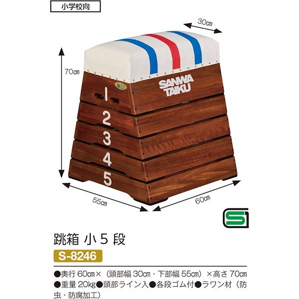 三和体育 学校 体育 体操 体育用具 跳び箱 小5段 S-8246 <2021CON>