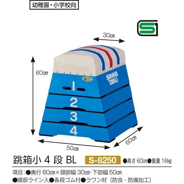 三和体育 学校 体育 体操 体育用具 跳び箱 小4段 BL S-8250 <2021CON>