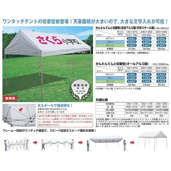 三和体育 簡単テント3 切妻タイプ KG/1.5W 白 S-8341 <2019CON>