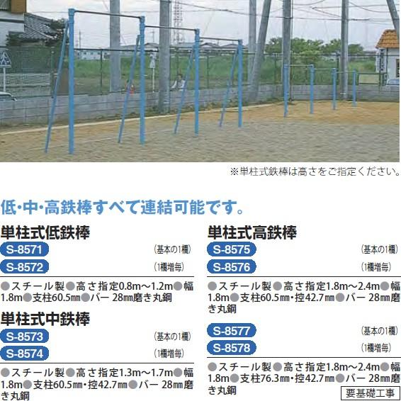 三和体育 学校 体育 体操 単柱式中鉄棒 基本 60.5mm S-8573 <2021CON>