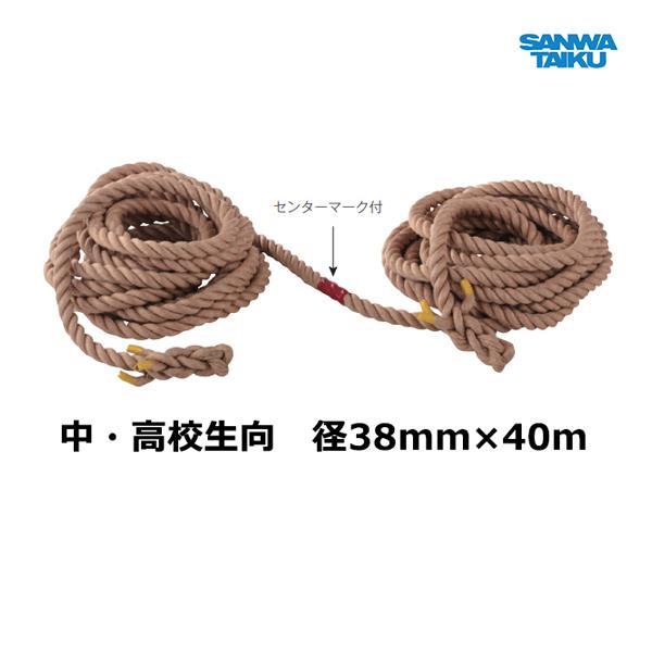 三和体育 運動会用品 綱引ロープ(マニラ麻)径38mm×40m S-8815 <2021CON>