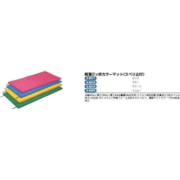 三和体育 軽量2ツ折カラーマット スベリ止付 90×180×4 (イエロー) S-9220 <2019CON>