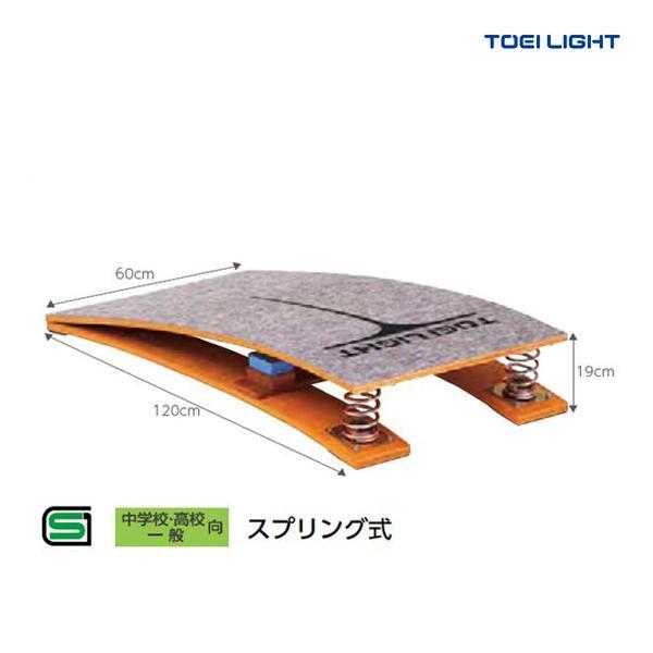 トーエイライト 体操 保育園 ロイター板スプリング式3 中学校·高校·一般向き T-1787 <2021CON>
